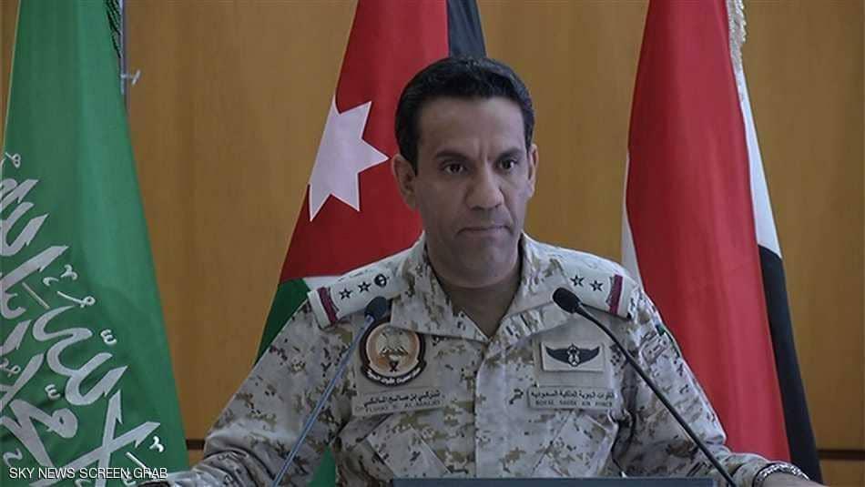 التحالف العربي: سنضرب بيد من حديد كل من يهدد سلامة السعودية