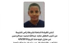 الصورة: شرطة رأس الخيمة تبحث عن طفل مفقود