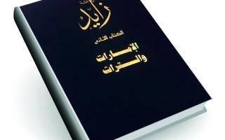 الصورة: موسوعة زايد..   الإمارات والتراث