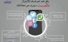 الصورة: شرطة الشارقة تحذر من ظاهرة اختراق حسابات «التواصل الاجتماعي»