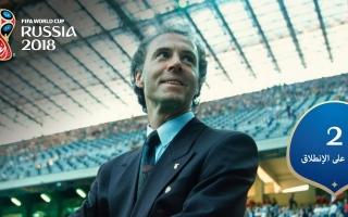 الصورة: بالفيديو.. سر الرقم 2 في تاريخ كأس العالم