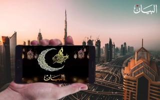 الصورة: البيان تبارك لقرائها حلول عيد الفطر المبارك