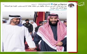 الصورة: #الامارات_معاك_يالاخضر.. أكثر من مجرد شعار