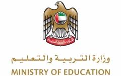 الصورة: وزارة التربية: إجراءات رادعة بحق الطلبة غير المنضبطين