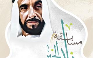 الصورة: «البيان» تعلن أسماء الدفعة الأخيرة من الفائزين بمسابقة رمضان زايد الخير