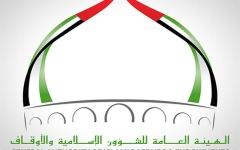 الصورة: مجلس الوزراء يصدر قراراً بتعيين محمد النيادي مديراً عاماً لـ«الشؤون الإسلامية والأوقاف»