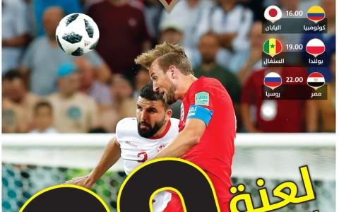 الصورة: لعنة الدقيقة 90 تطارد العرب