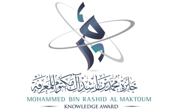 الصورة: 230 طلب ترشح استقبلتها جائزة محمد بن راشد للمعرفة على موقعها الإلكتروني