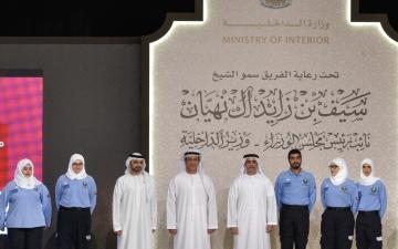 الصورة: سيف بن زايد يكرّم الدفعة الأولى من طلبة «المسعفين الإماراتيين»
