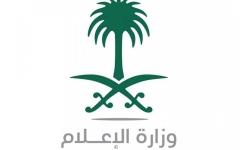 الصورة: السعودية ترفض اتهامات الاتحاد الأوروبي بشأن بي أوت كيو