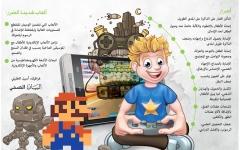 الصورة: تداعيات سلبية لإفراط الأطفال في ممارسة الألعاب الإلكترونية