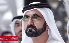 الصورة: محمد بن راشد قائد التنمية في العالم العربي