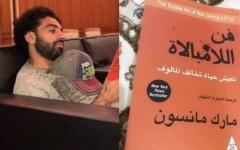 الصورة: كيف رد صاحب الكتاب الذي حاول محمد صلاح إخفاءه؟
