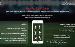 الصورة: «بوابة دبي الرياضية» نافذة ذكية تواكب المستجدات
