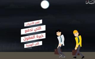 الصورة: الإمارات تعكس مسارات هجرة الشباب العربي