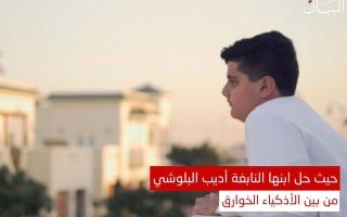 الصورة: الإمارات حضور لافت في قائمة أذكى 50 شاباً في العالم