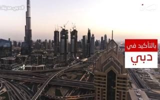 الصورة: أين يحدث كل هذا الإنجاز؟ بالتأكيد في دبي