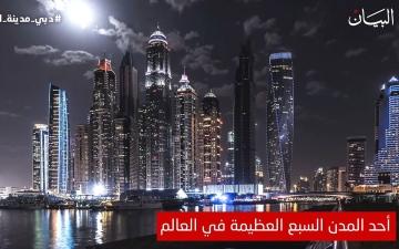 الصورة: حلم الضيافة والترفيه والسفر إلى دبي