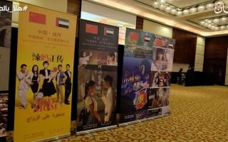 الصورة: من دبي إلى العالم.. دراما صينية باللغة العربية