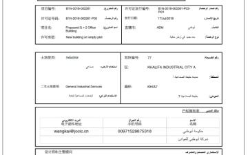 الصورة: بلدية أبوظبي تصدر أول رخصة بناء لمشروع استثماري باللغة الصينية