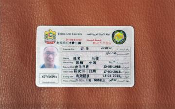 """الصورة: شرطة أبوظبي تصدر أول رخصة قيادة للمركبات بـ """"اللغة الصينية"""""""