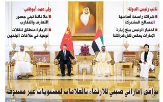 الصورة: محمد بن راشد ومحمد بن زايد: شراكتنا مع الصين استراتيجية وشاملة