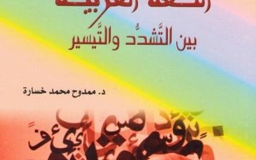 الصورة: «اللغة العربية بين التشدد والتيسير».. دعوة للتقارب والمصالحة