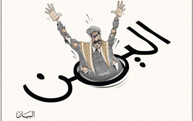 الصورة: اليمن.. الحوثيون
