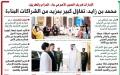 الصورة: الإمارات شريك الصين الأهم في بناء «الحزام والطريق»