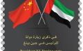الصورة: الإمارات والصين.. احتفاء بـ34 عاماً من العلاقات