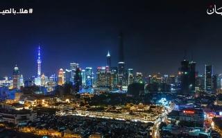 الصورة: الثقة الإماراتية تلمع في الصين