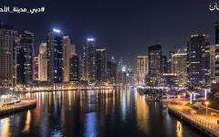 الصورة: دبي مدينة العمل المجزي والرواتب المشجعة