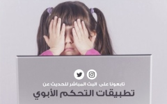 الصورة: حماية الأطفال عبر «تطبيقات التحكم»