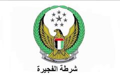 الصورة: مواصلة التحقيق في مقتل مواطن بدبا الفجيرة