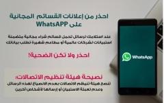 الصورة: هيئة تنظيم الاتصالات تحذر من إعلانات القسائم المجانية على واتساب