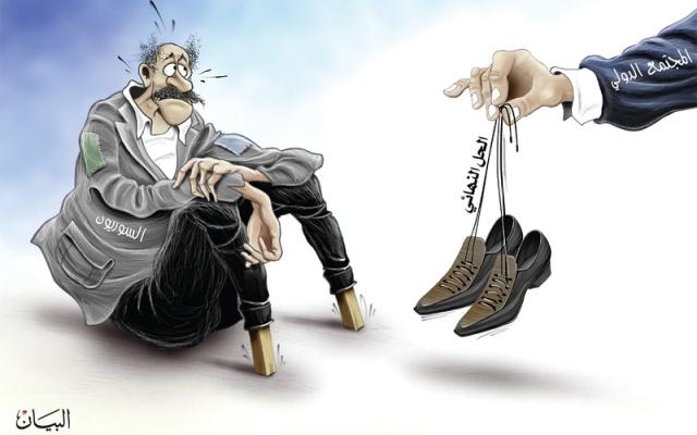 الصورة: المجتمع الدولي والحل النهائي للسوريين