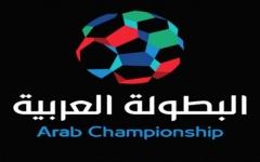 الصورة: تمديد تسجيل اللاعبين في البطولة العربية