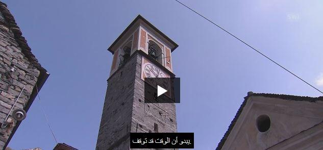 (فيديو) قرية سويسرية تتحول بالكامل إلى فندق سياحي