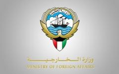 الصورة: الكويت: نرفض التدخل في الشؤون الداخلية للسعودية