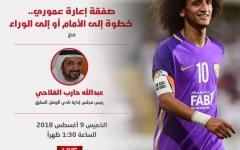 """الصورة: """"البيان"""" تناقش غداً صفقة إعارة عموري مع رئيس نادي الوصل السابق"""