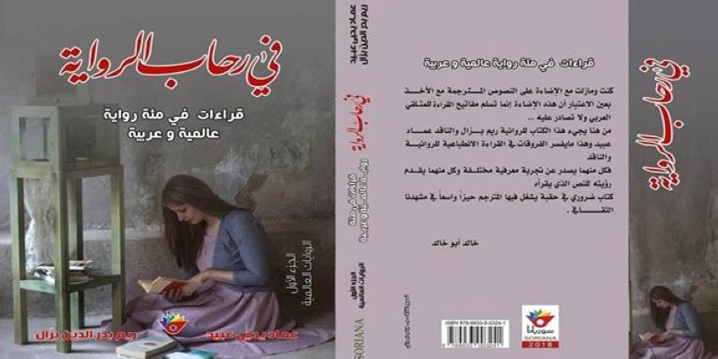 في رحاب الرواية قراءات انطباعية في أعمال عربية وعالمية فكر وفن ثقافة البيان