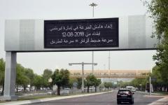 الصورة: إلغاء هامش السرعة في أبوظبي اعتباراً من اليوم