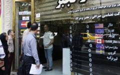 الصورة: خامنئي يقر بتأثير الفساد وسوء الإدارة على الاقتصاد الإيراني