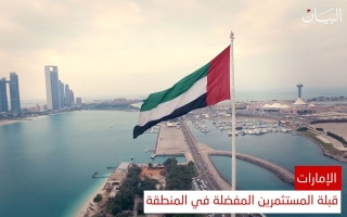 الصورة: الإمارات جنة الاستثمارات الخارجية