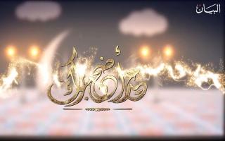 """الصورة: صحيفة """"البيان"""" تهنئكم بحلول عيد الأضحى المبارك"""