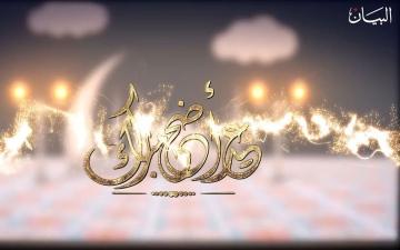 """الصورة: الصورة: صحيفة """"البيان"""" تهنئكم بحلول عيد الأضحى المبارك"""