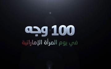 """الصورة: الصورة: """"شوف البيان"""" يحتفي بيوم المرأة الإماراتية مع """"100 وجه"""""""