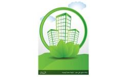 الصورة: «دبي للعقارات» تعتمد الاستدامة في مشاريعها
