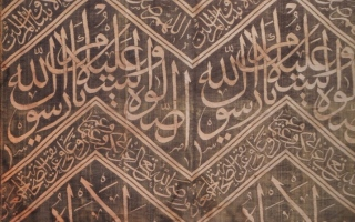 الصورة: التشكيل الإماراتي شواهد مناسك الحج البصرية