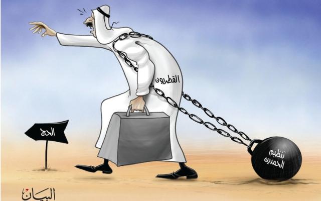 الصورة: تنظيم الحمدين.. القطريون.. الحج